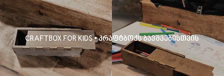 ბავშვის სათამაშოები